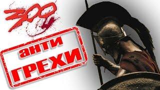 """Анти грехи фильма """"300 спартанцев"""""""