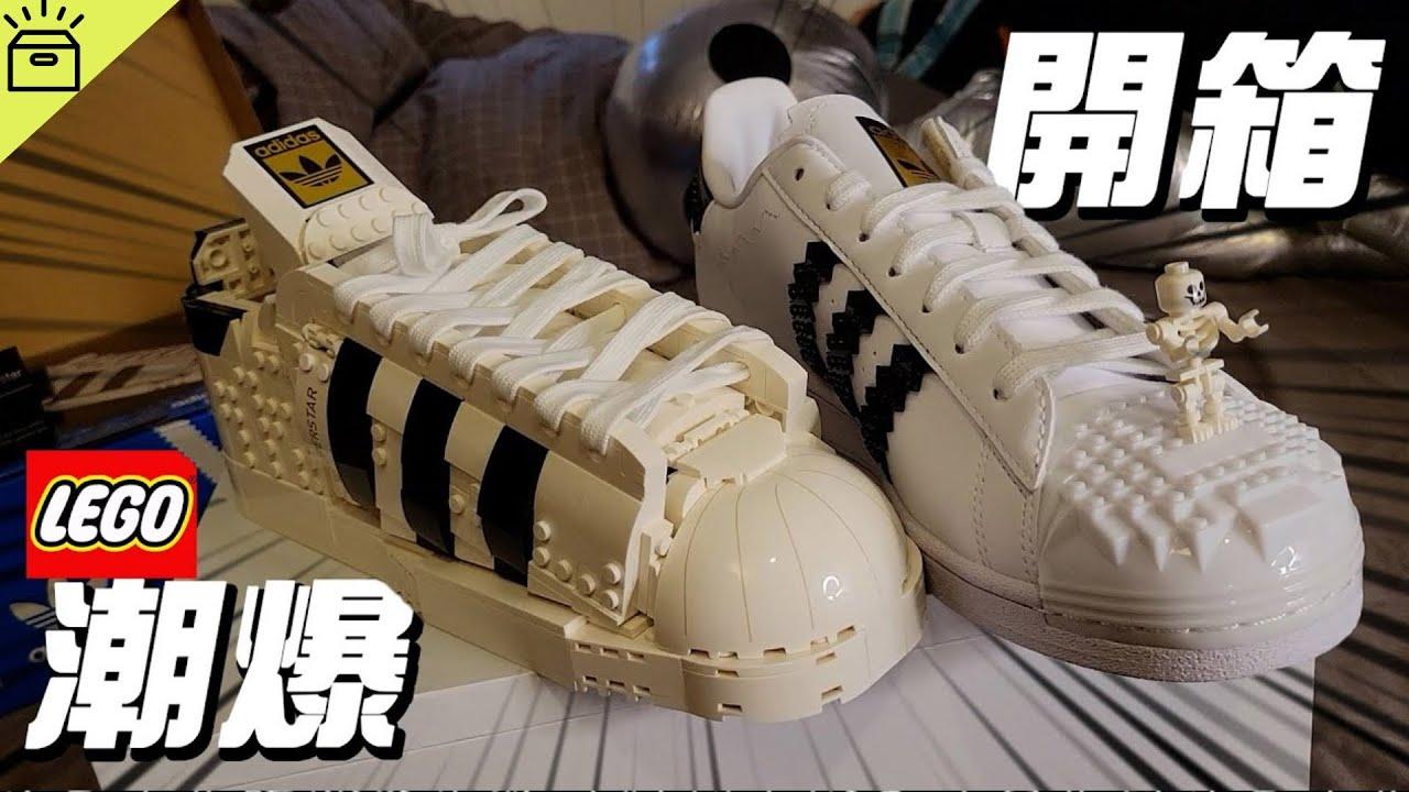 LEGO X adidas 史上最潮聯名開箱!夢幻大人系聯名可愛到發瘋(๑❛ᴗ❛๑)
