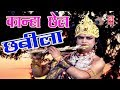 Hindi Kirshan Bhajan | कान्हा छैल छबीला | kanha Chhail Chhabeela | Anuja | Hit Bhajan 2017