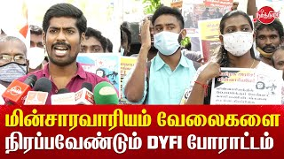 DYFI Protest to fill the Electricity job vacancies tamil news live