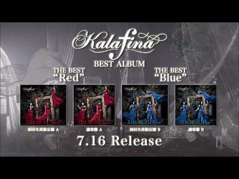 Kalafina 『Kalafinaヒストリームービー』