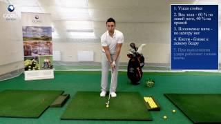 """Урок по гольфу в GORKI Golf Academy - Удар """"Чип"""""""