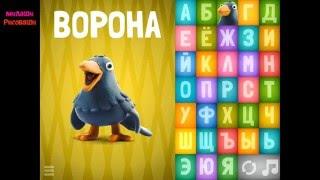Говорящая азбука. Учим русский алфавит для самых маленьких. Для детей 3-6 лет