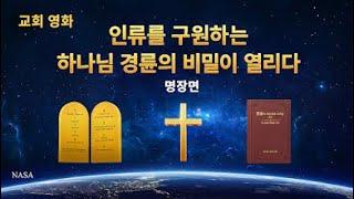 복음 영화<기다림>명장면(7)전능하신 하나님께서 밝히신 6천년 경영 계획의 심오한 비밀