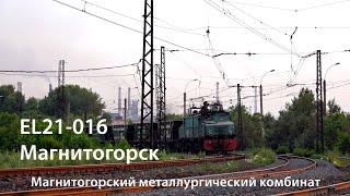 �������� ���� Промтранспорт. EL21-016 (ММК, Магнитогорск) / EL21-016 (RUS, Magnitogorsk) ������