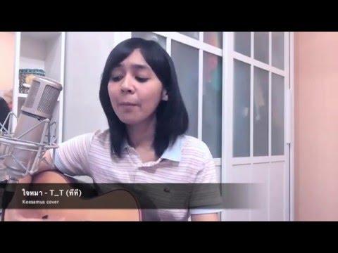 ใจหมา - T_T (ทีที) [ Keesamus cover ]