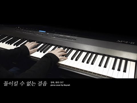 """A Tale of Two Sisters OST : """"Epilogue"""" Piano cover - Lee Byung-Woo"""