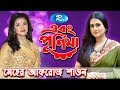 Ebong Purnima | এবং পূর্ণিমা | Ep 24 | Meher Afroz Shawon | Rtv Entertainment | Rtv