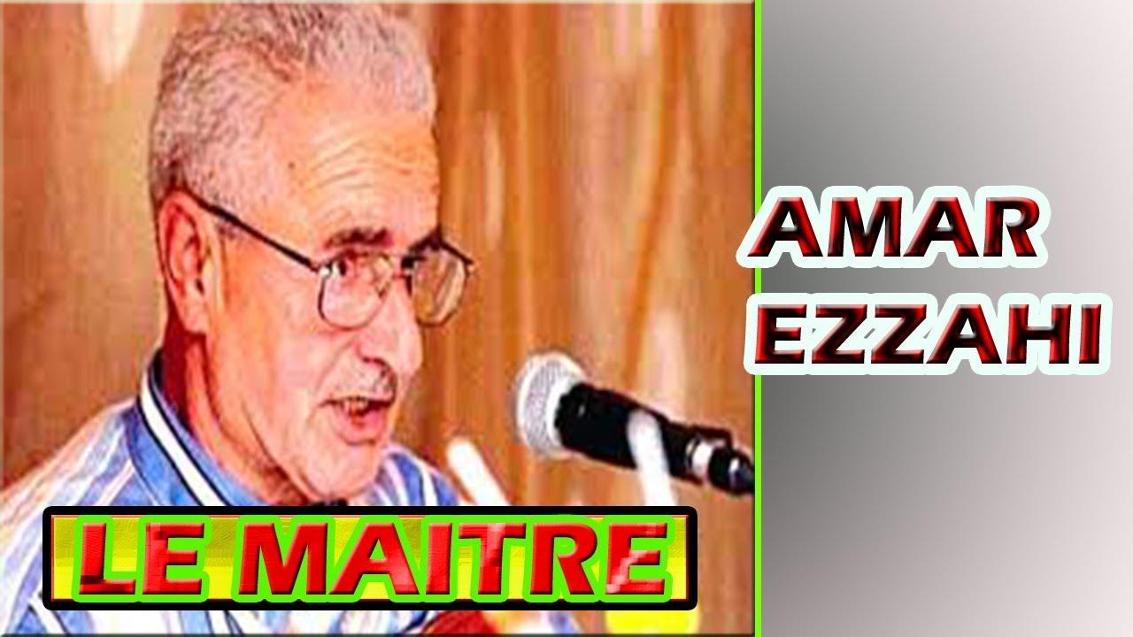 ESMERALDA TÉLÉCHARGER AMAR EZZAHI
