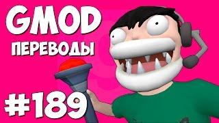 Garry s Mod Смешные моменты перевод 189 Карта Ноглы Гаррис Мод Deathrun