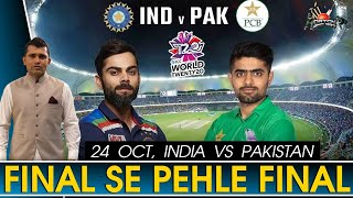 24th October 2021, Pakistan Vs India - Final Se Final Pehle   Kamran Akmal