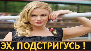 Анна Семенович пытается сменить ИМИДЖ...