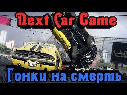 Next Car Game Wreckfest - Гонки на смерть
