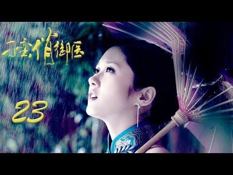 刁蛮俏御医 23丨The Imperial Physician 23(multi-language subtitle)