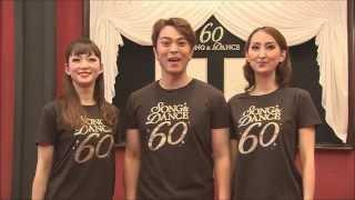 『劇団四季ソング&ダンス 60 感謝の花束』カウントダウン動画(3)