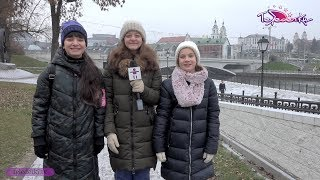 Минск за три часа