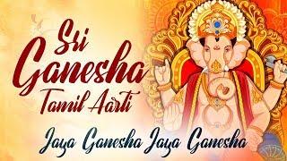 Jaya Ganesha Jaya Ganesha Deva - Ganesha Tamil Aarti with Lyrics | T S Ranganathan | Vinayagar Song