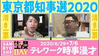 三拍子のテレワーク時事漫才2020年6/29〜7/6『東京都知事選2020』