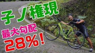 最大勾配28%!子ノ権現をロードバイクでヒルクライムしてみた!