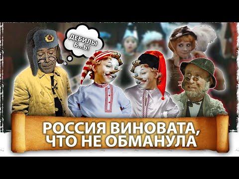 Россия виновата, что не обманула  | Великоросс