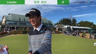 【男子ゴルフ】星野陸也が5アンダーの単独首位スタート!第56回ゴルフ日本シリーズJTカップ 1st Round