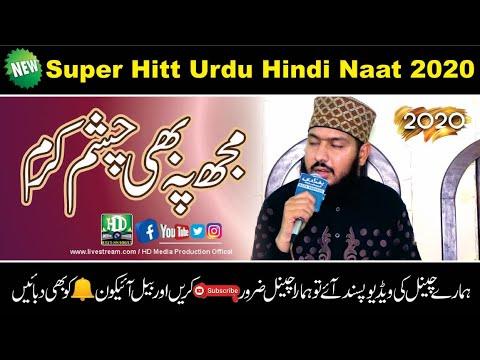 Download Ever Naat l Muj Pay Chashme Karam l Best Urdu Hindi Naat l Amir Raza Qadri l HD Media Production