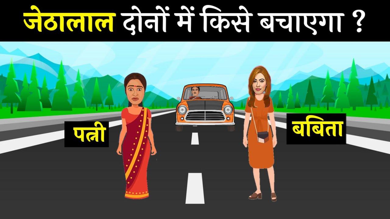 जेठालाल इनमें किसे बचाएगा ? | Taarak Mehta Ka Ooltah Chashmah | Jasoosi Paheliyan | Riddles in Hindi