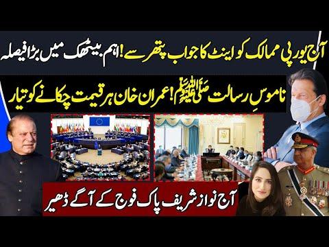 PM Imran Khan Takes Huge Step after EU Resolution on GSP Plus Status&Namoos e Risalat|maleeha hashmi