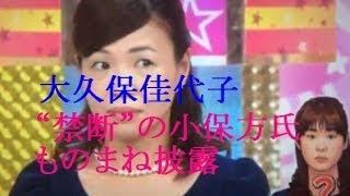 タレント・大久保佳代子が6日放送されたテレビ朝日系「ロンドンハーツ...