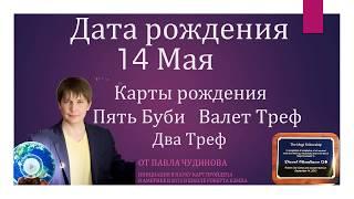 14 мая День рождения