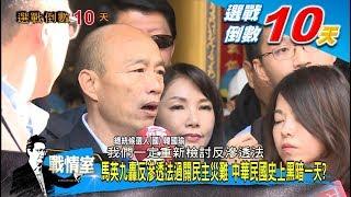韓國瑜:當選後停止反滲透法效力 打臉民進黨多數爆力? 少康戰情室 20200101