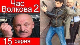 Час Волкова 2 сезон 15 серия (Мир есть любовь)
