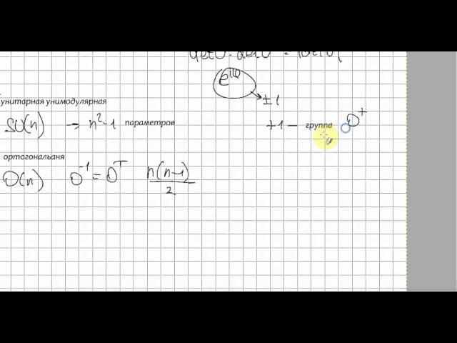 Теория Групп. Лекция 1 часть 1 (12.11.11)