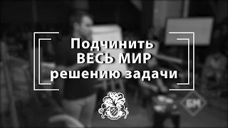 [БМ] Подчинить весь мир решению задачи