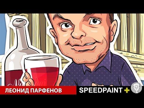 Леонид Парфенов. Speedpaint+