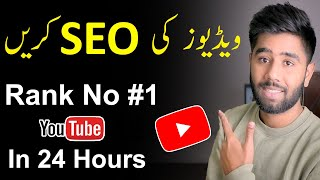 How I Do YouTube SEO and Keyword Research for YouTube Videos | How to Rank YouTube Videos | Seo 2021