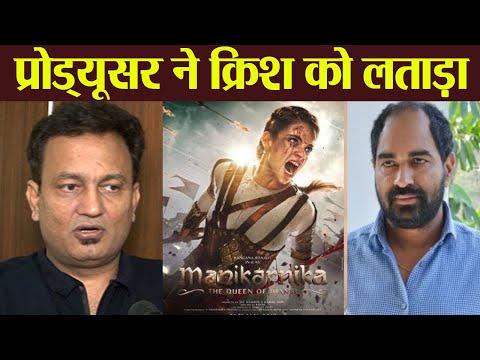 Manikarnika : Producer Kamal Jain Lashes out at Krish and Supports Kangana Ranaut | FilmiBeat