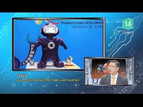 เจาะลึกงาน Thailand LAB INTERNATIONAL 2018 - วันที่ 08 Sep 2018