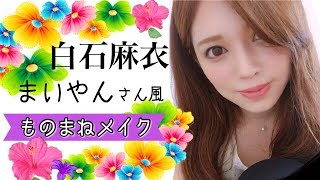 【ものまねメイク】乃木坂46白石麻衣(まいやん)さん風?ほぼプチプラコスメでメイク✨ thumbnail
