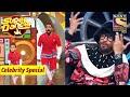 Saksham और Vaibhav के Humorous Dance ने हंसाया सब को! | Ranveer Singh | Celebrity Special | Mashup