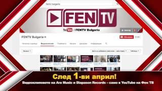 От 1 април най-новите клипове само в youtube на FEN TV