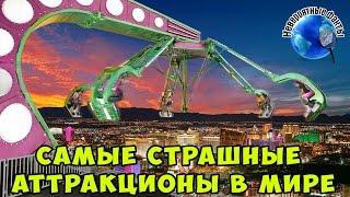САМЫЕ СТРАШНЫЕ АТТРАКЦИОНЫ В МИРЕ(Подписаться на канал - http://bit.ly/Andrey_CheAnD ◓Я Вк - https://vk.com/cheand ◓Группа Вк - https://vk.com/cheand_official ▻https://youtu.be/6alS-TUgIk4..., 2015-12-05T11:00:01.000Z)