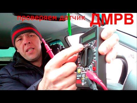 Проверяем исправность датчика ДМРВ при помощи мультиметра