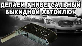 Универсальный выкидной ключ на любой автомобиль