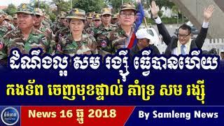 ដំណឹងល្អ កងទ័ពគាំទ្រលោក សម រង្ស៊ី វិញ, Cambodia Hot News, Khmer News