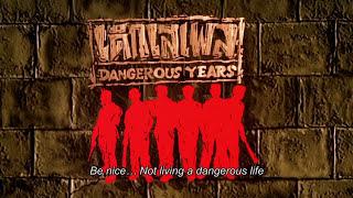 ตัวอย่าง ภาพยนตร์ เด็กเสเพล | DANGEROUS YEARS [ Official Trailer ]