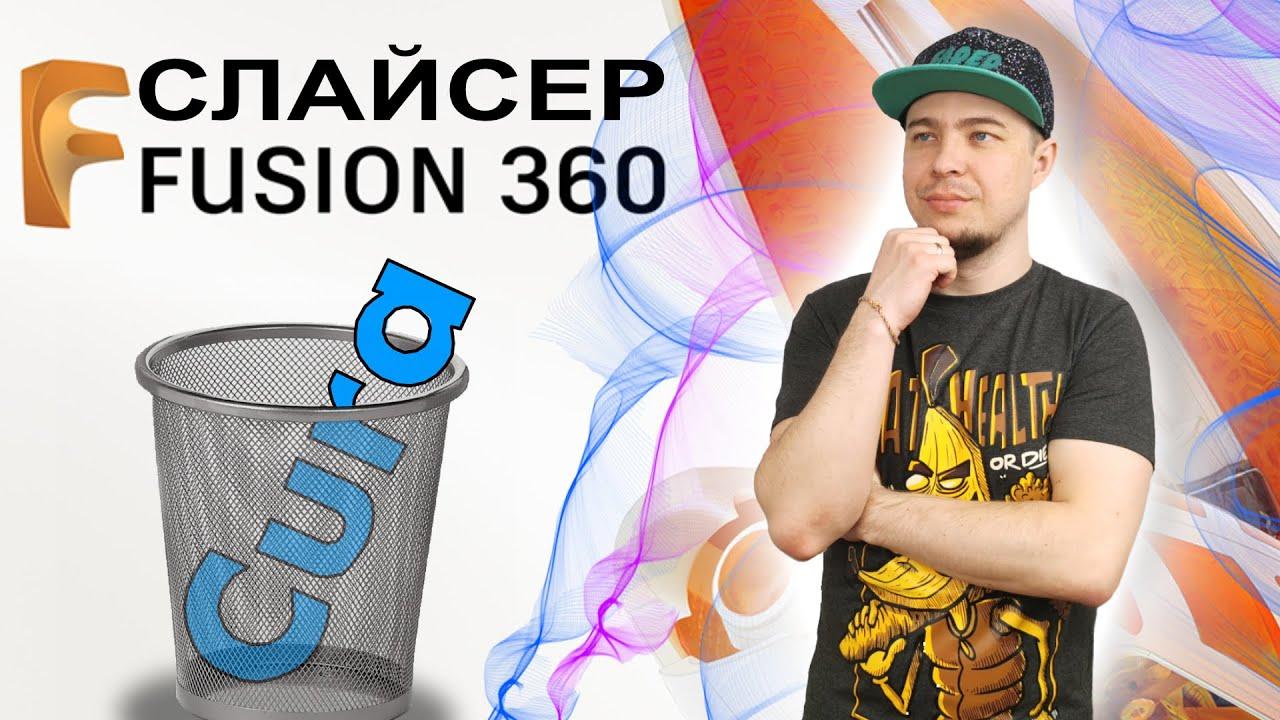 Слайсер FUSION 360 | CURA больше не нужна?