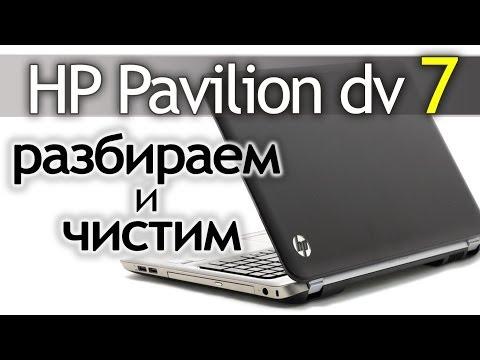 Как разобрать ноутбук (HP Pavilion dv7) How to disassemble the laptop.