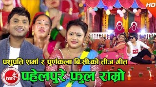 New Teej Song 2074 | Pahelpure Phool Ramro - Pashupati Sharma & Purnakala Bc Ft. DK & Tika Jaisi