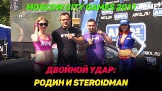 Двойной удар: Родин и Steroidman на Moscow City Games 2017. Теперь ты в теме! #moscowcitygames #mcg